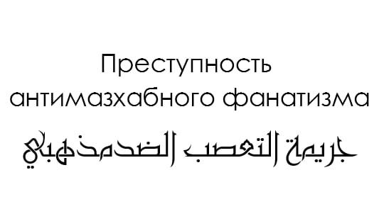 Имам ас-Саффарини: Положение тех, кто запрещает следовать мазхабам четырех имамов ахлю ас-сунна