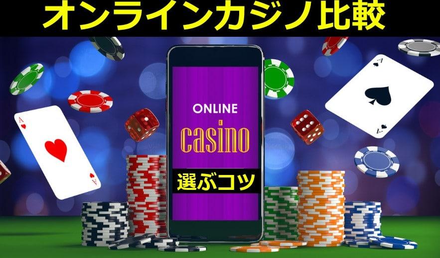 オンラインカジノ 比較
