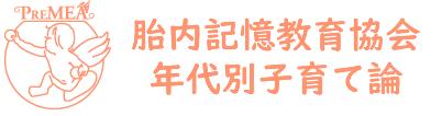 「感性論哲学による年代別愛の子育て教育法〜兼ちゃん先生&芳村思風先生コラボセミナー」