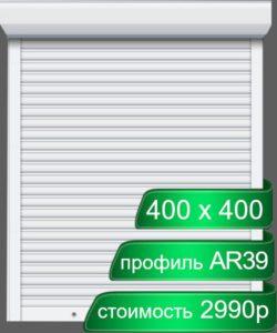 рольставни 400 х 400