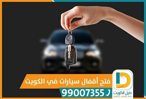 صب مفاتيح الكويت فتح سيارات 99007355