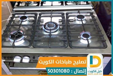 تنظيف طباخات افران غاز الكويت 50301080