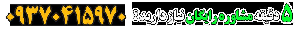 مشاوره طراحی سایت در تبریز