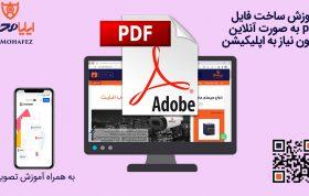 آموزش ساختن pdf