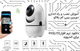 آموزش نصب و راه اندازی دوربین بیبی کم رفاکو