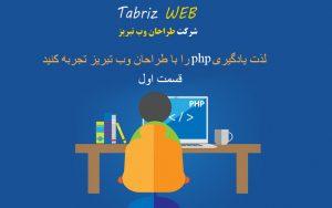 آموزش برنامه نویسی زبان PHP همراه مثال های کاربردی قسمت اول   طراحان وب تبریز