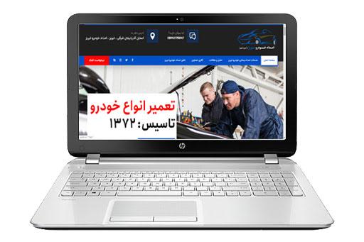۶ - مرکز طراحی سایت در تبریز ⭐ 33379347 | تعرفه استاندارد و ارزان