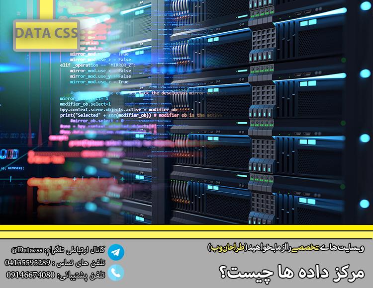 datacss 3.pngLKJ - مرکز داده ها (DATA CENTER) چیست؟