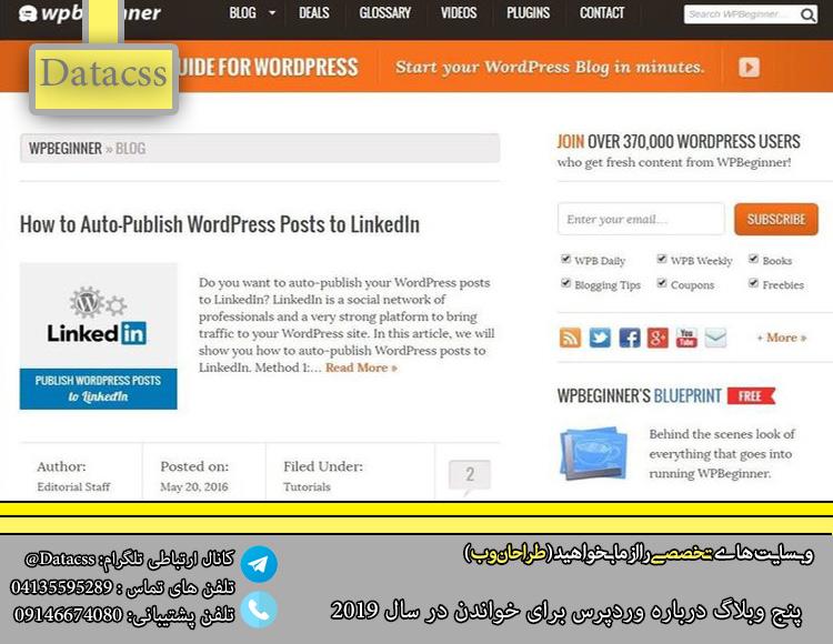 datacss 2.jpga  - 5 وبلاگ درباره WordPress برای خواندن در سال 2019