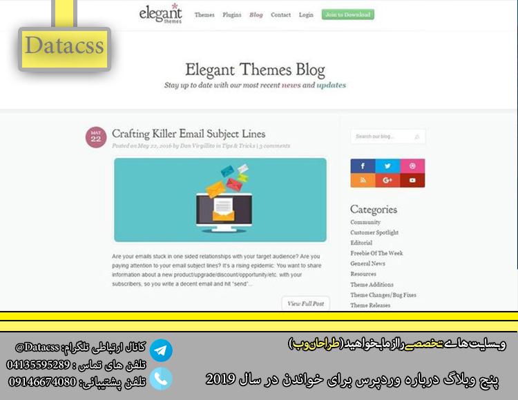 datacss 2.jpgjgf - 5 وبلاگ درباره WordPress برای خواندن در سال 2019