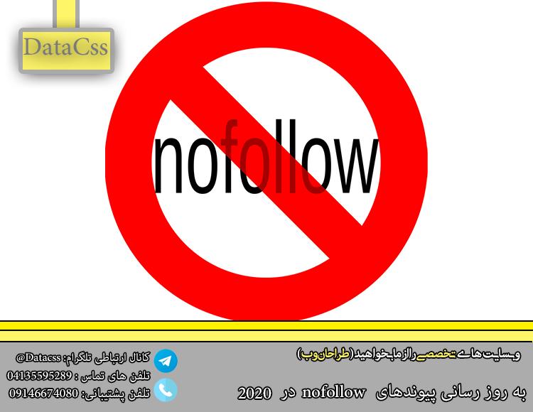 .png - به روز رسانی پیوندهای nofollow  در ۲۰۲۰