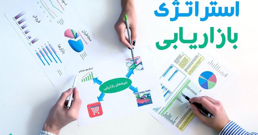 marketing strategy 840x440 - بازاریابی اینترنتی تبریز 🥇 آموزش و مشاوره بازاریابی در تبریز