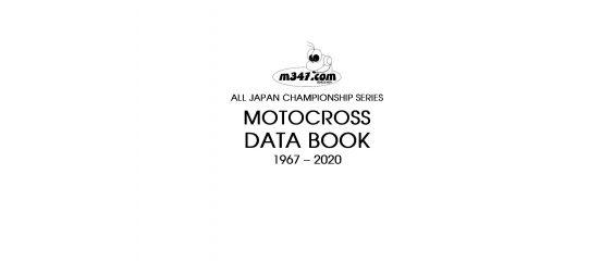 モトクロス全日本選手権シリーズのデータ 1967 – 2020