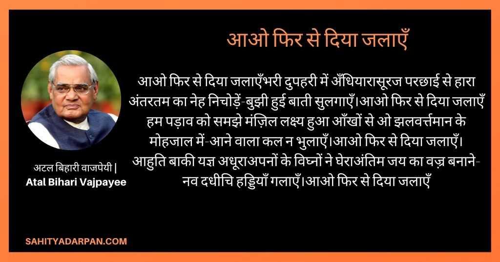 अटल बिहारी वाजपेयी कविताएँ atal bihari vajpayee Poems आओ फिर से दिया जलाएँ