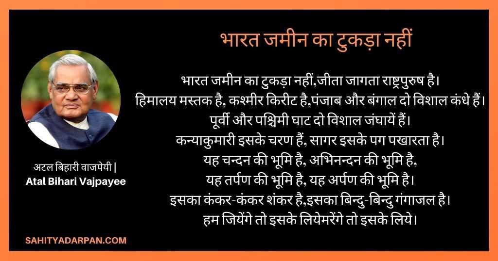 अटल बिहारी वाजपेयी कविता atal bihari vajpayee Poems भारत जमीन का टुकड़ा नहीं