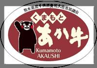 熊本県産牛肉マーク くまもとあか牛