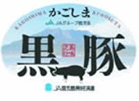 鹿児島黒豚マーク