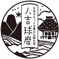 「日本でもっとも豊かな隠れ里-人吉球磨」ロゴマーク