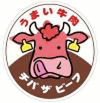 「チバザビーフ」ロゴマーク