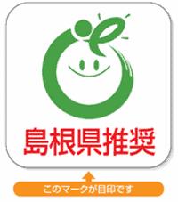 島根県エコロジー農産物推奨マーク
