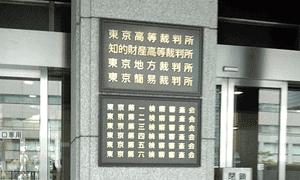 東京地裁、知財高裁、東京高裁