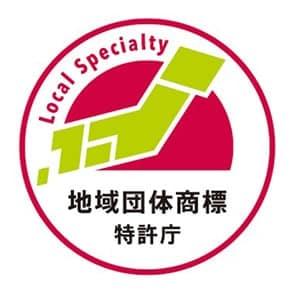 地域団体商標の証明商標