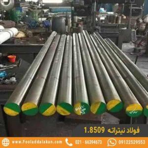 فولاد 1.8505