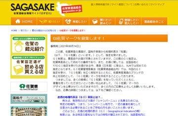 sagasake-website