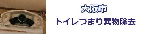 大阪市東成区でトイレ修理