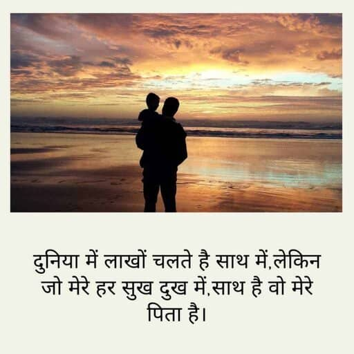 Emotional Father-Daughter Quotes in Hindi