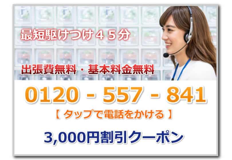 大阪の水漏れ修理・つまり修理はフリーダイヤル0120557841にお電話下さい