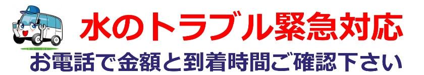 大阪市つまり・水漏れの修理料金をご確認下さい