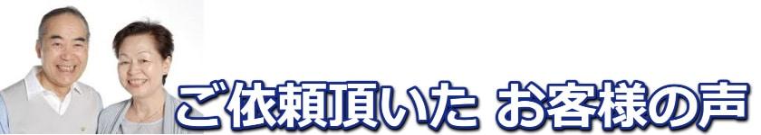 大阪で水道修理されたお客様の声・ご意見