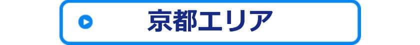 京都のつまり・水漏れ修理の水道修理ご対応エリア