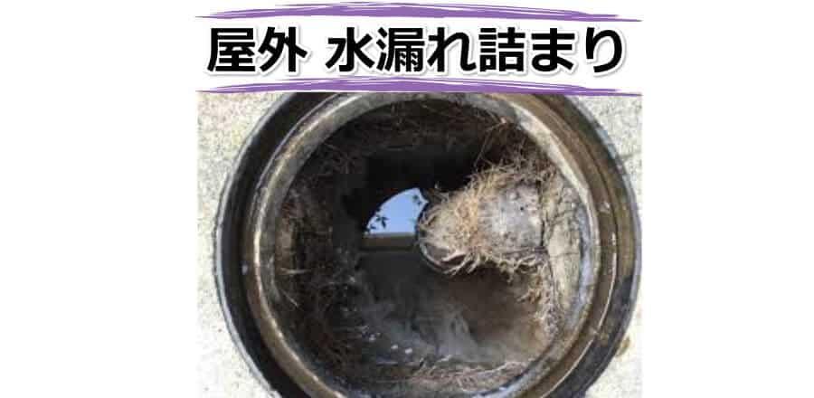 屋外のつまり・水漏れの修理(漏水調査)