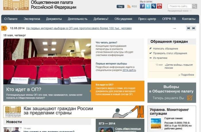 Адвоката Мирзоева Г.Б. выдвинули для избрания в Общественную палату РФ