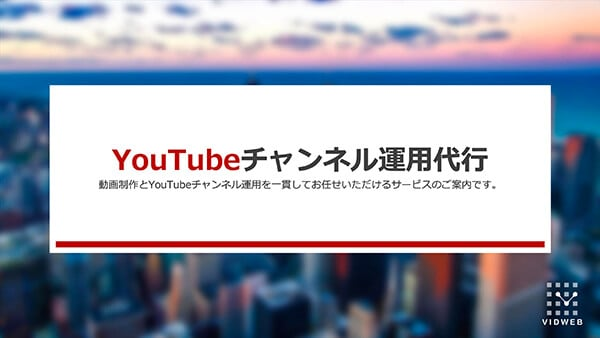 YouTubeチャンネル運用代行 サービス案内資料